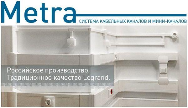 Legrand METRA: новинка, удостоившаяся похвалы мастеров!
