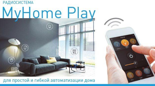 Legrand MyHome. Новая технология MyHOME обустроит для вас идеальное жилище.