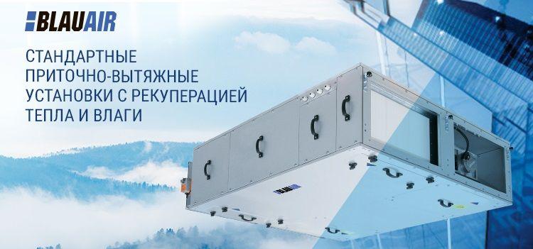 BlauAIR Standard – нэнергоэффективная вентиляция в больших помещениях.