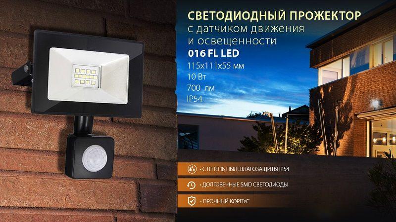 Светодиодный прожектор 016 FL LED с датчиком движения и освещенности