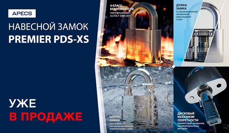 НОВИНКА: НАВЕСНОЙ ЗАМОК Apecs PDS-XS