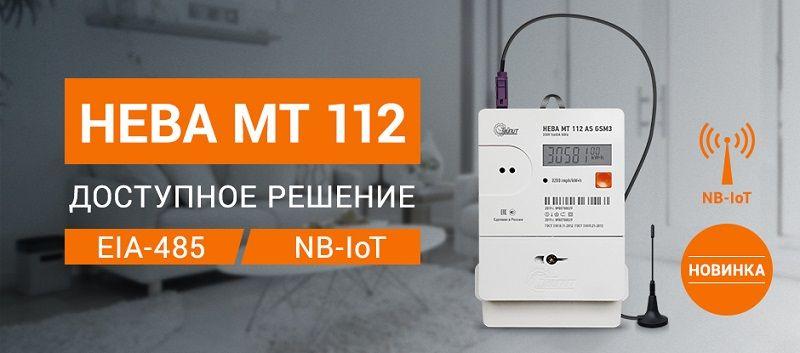 НЕВА МТ 112 – доступное решение с использованием технологий NB-IoT и EIA-485