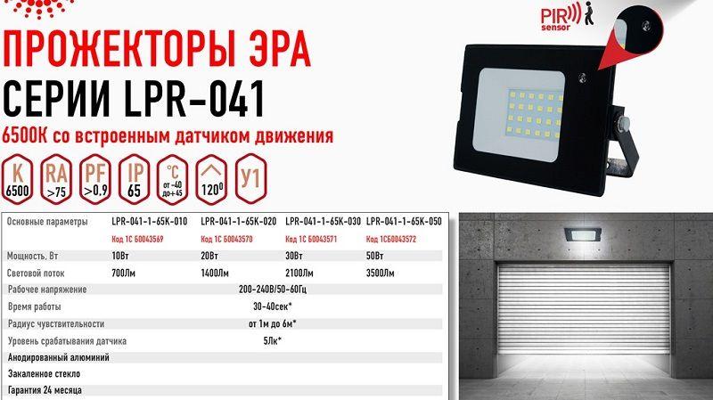 Представляем новую серию прожекторов с датчиками движения ЭРА LPR-041