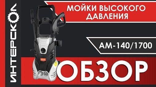 Вышел видеообзор мойки высокого давления АМ-140/1700