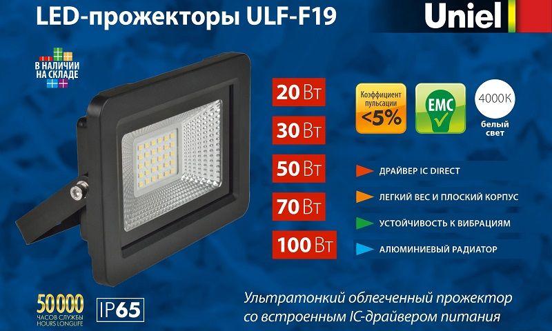 Ультратонкий облегченный прожектор ULF-F19 cо встроенным IC-драйвером питания