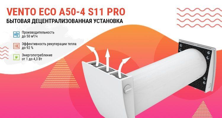 VENTO ECO A50-4 S11 Pro – практичные решения для энергоэффективной вентиляции бытовых помещений