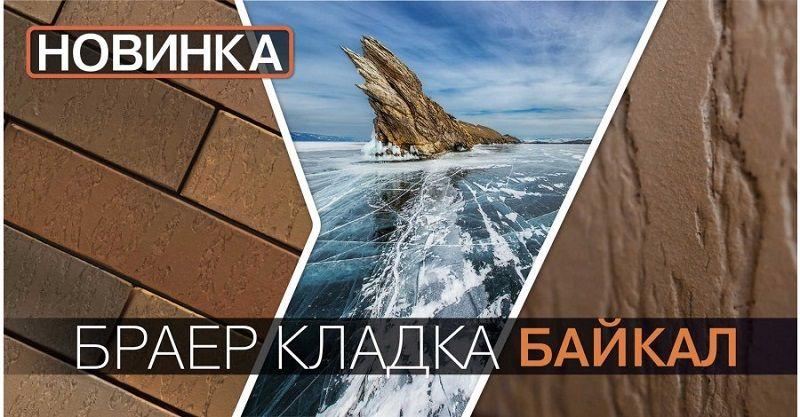 Кирпич БРАЕР - КЛАДКА БАЙКАЛ и КЛАДКА ЭЛЬБРУС.