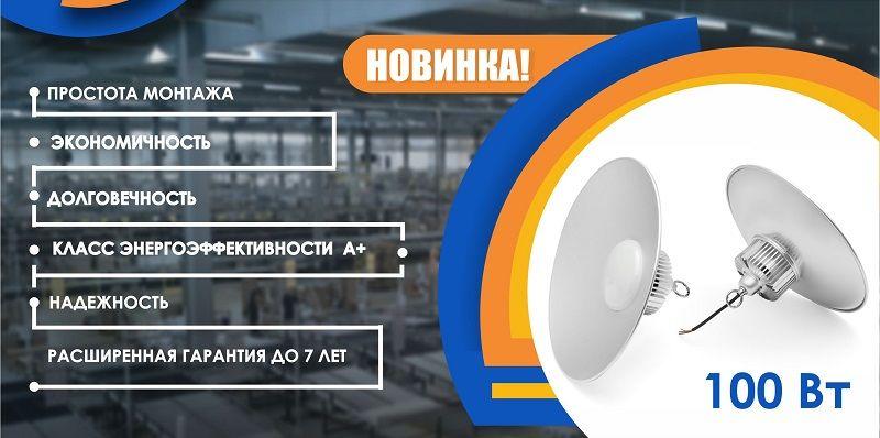 Представляем новинку — светодиодный светильник промышленный ТМ DEKOlabs серии DSV-Industrial (Конус SMD 100Вт).