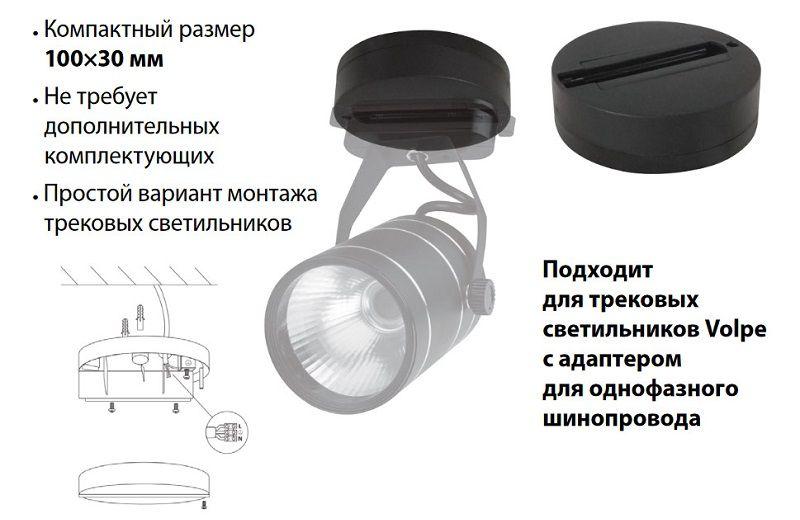 Аксессуары для крепления трековых светильников и шинопроводов.