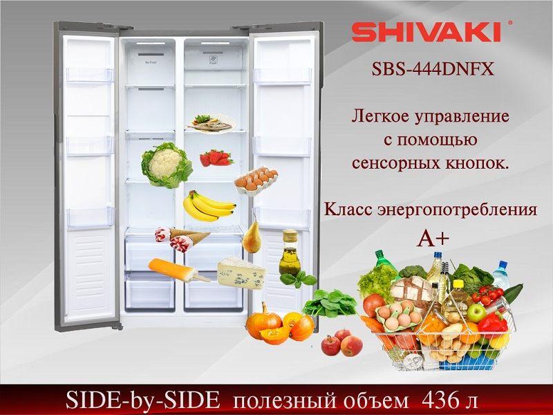 Холодильник SYDE-by-SIDE  SHIVAKI SBS-444DNFX. Легкое управление с помощью сенсорных кнопок.
