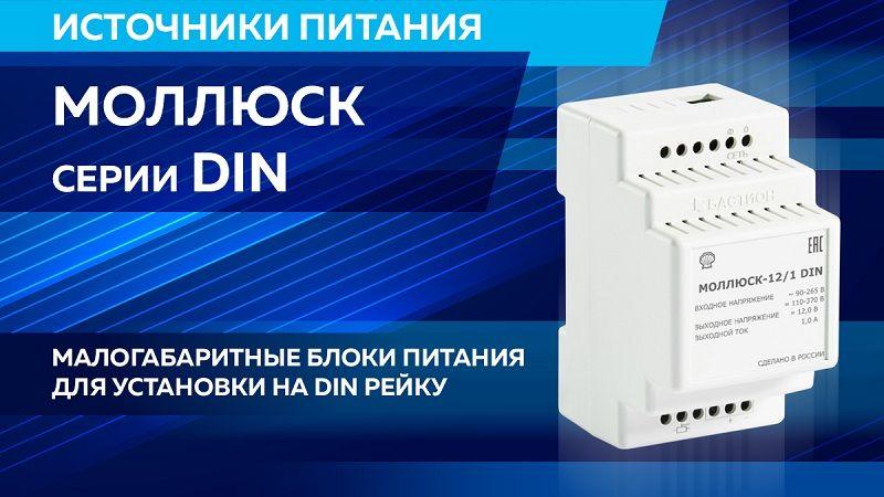 Новые малогабаритные источники питания МОЛЛЮСК на DIN-рейку!