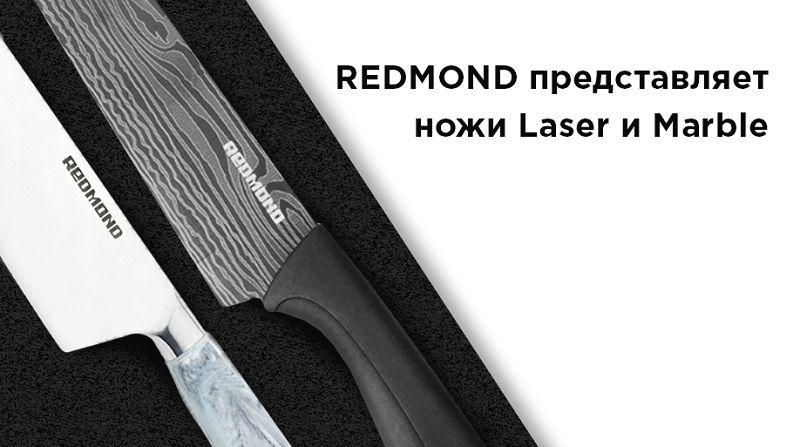 REDMOND представляет ножи Laser и Marble