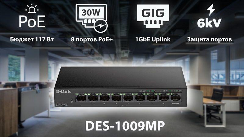 Коммутатор с поддержкой POE DES-1009MP с повышенным бюджетом мощности