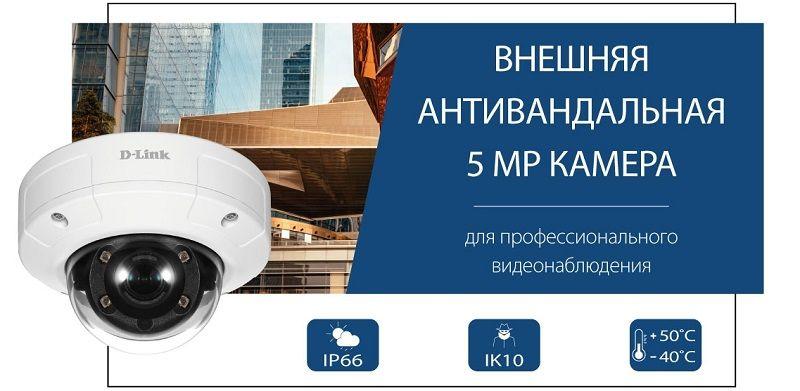 Камеры видеонаблюдения 5 МП DCS-4605EV в антивандальном корпусе