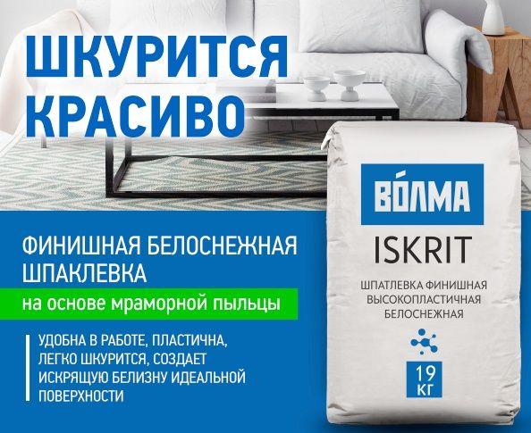 Финишные шпаклевки ВОЛМА-ISKRIT и ВОЛМА-ISKRIT Pro