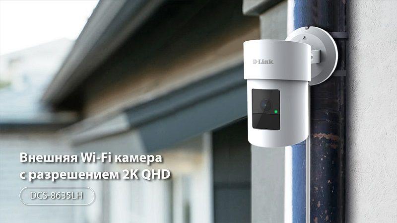 D-Link представила внешнюю Wi-Fi-камеру DCS-8635LH c AI-технологиями и разрешением 2K QHD