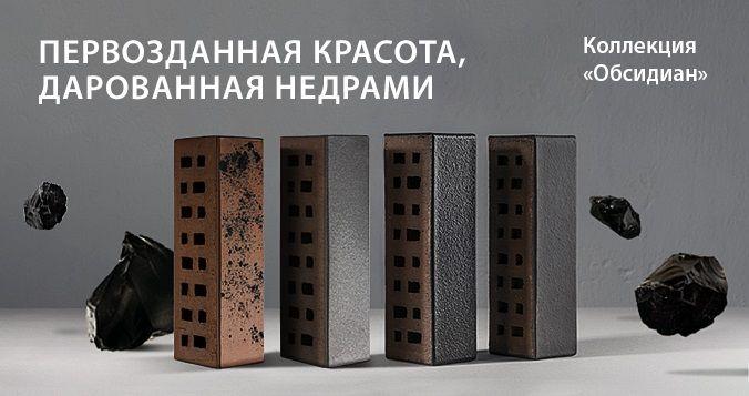 """Новая коллекция фасадного клинкера """"Обсидиан"""""""
