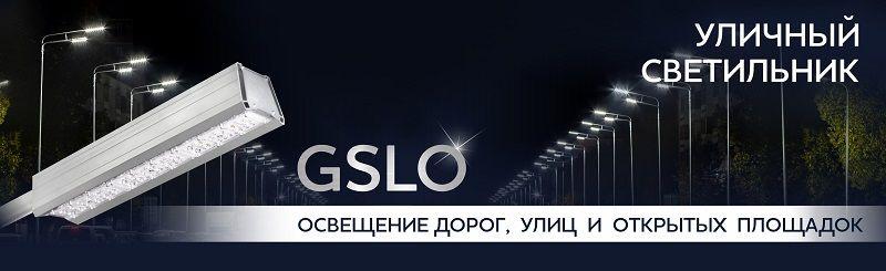 GELIOMASTER расширяет модельный ряд светильников! Встречайте новый GSLO