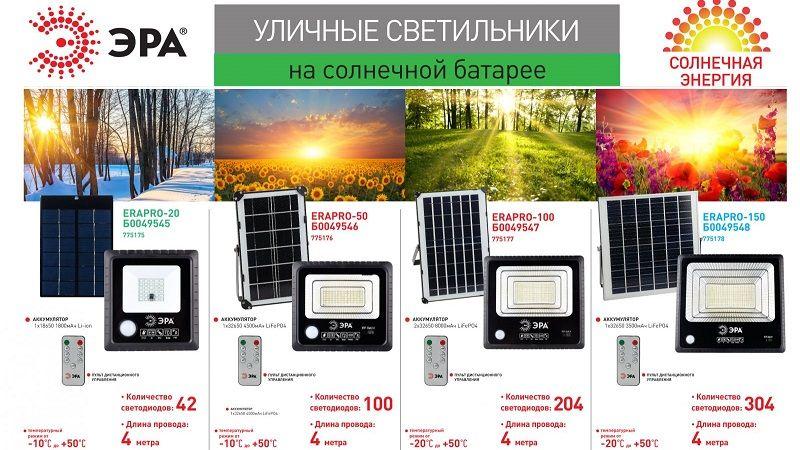 Прожекторы ЭРА на солнечных батареях!