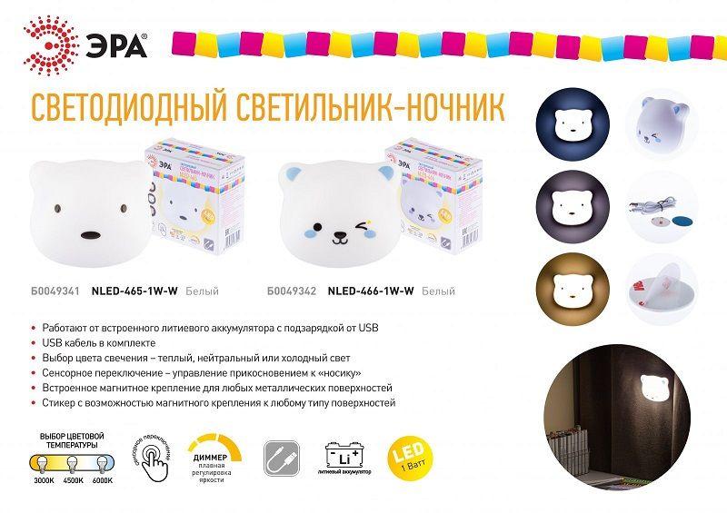 Аккумуляторные ночники ЭРА с магнитным стикером в комплекте: медвежонок и котик!