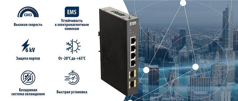 Промышленный гигабитный коммутатор DIS-100G-6S с поддержкой QoS