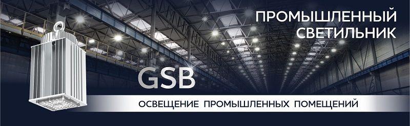 Компания «GELIOMASTER» освоила производство нового подвесного промышленного светильника.