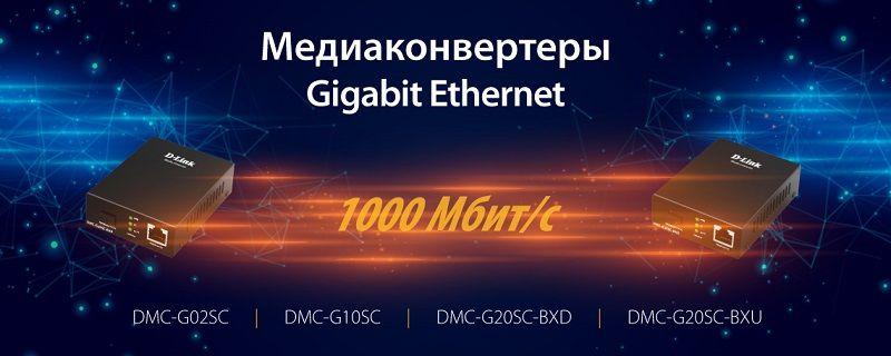 D-Link расширяет линейку медиаконвертеров Gigabit Ethernet