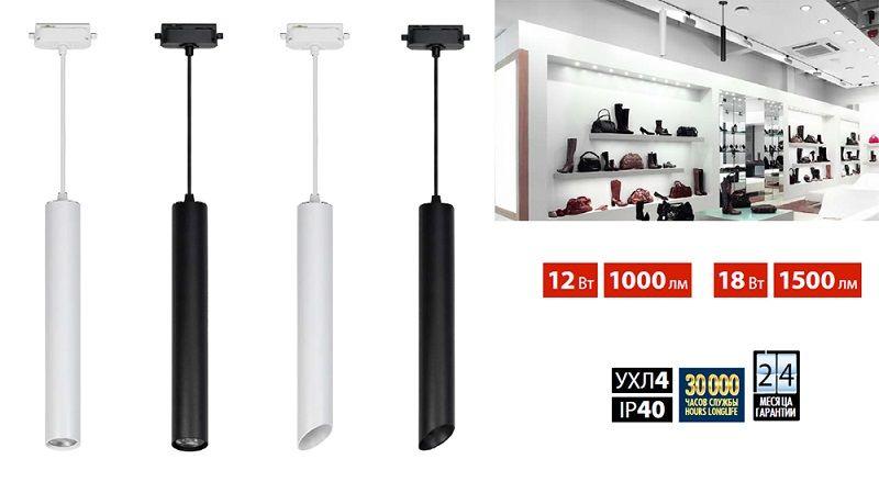 Подвесные трековые светильники ULB-H10/H11