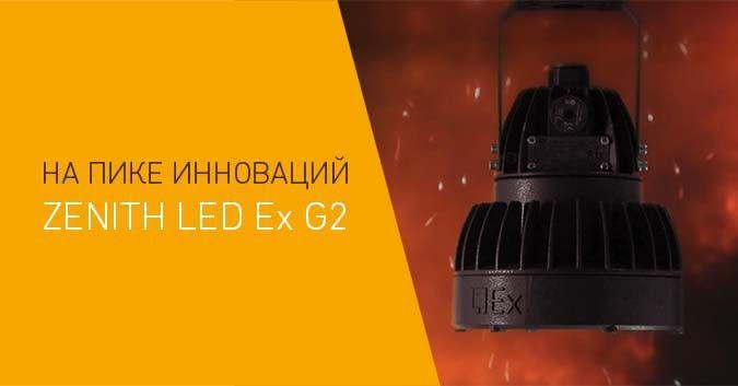 ZENITH LED Ex G2. Новинка в сегменте взрывозащиты!
