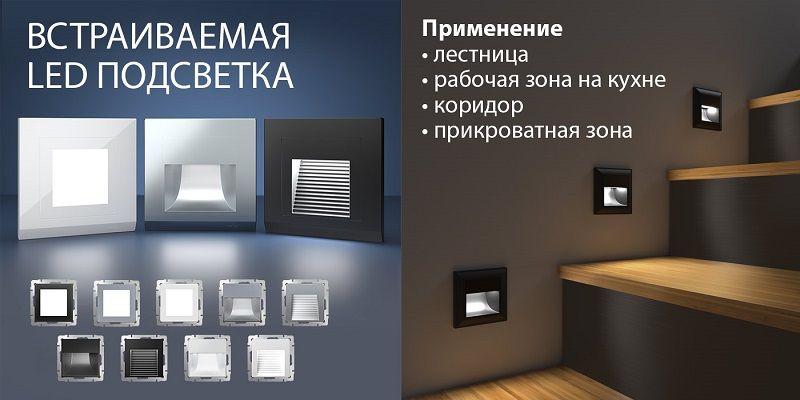 Встраиваемая LED подсветка