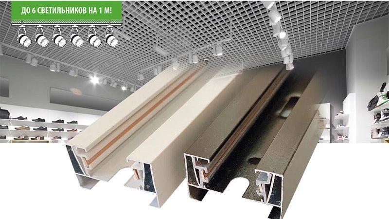 Шинопроводы для трековых систем освещения UBX-Q122