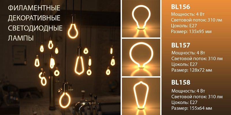 Светодиодные лампы Decor filament BL156, BL157, BL158