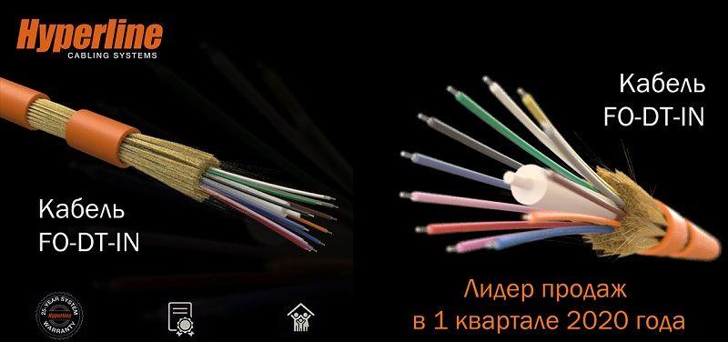 Оптические кабели Hyperline FO-DT-IN с волокном Corning