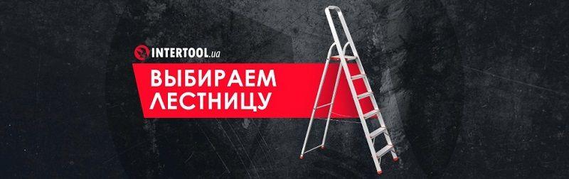 Как выбрать лестницу для дома и дачи