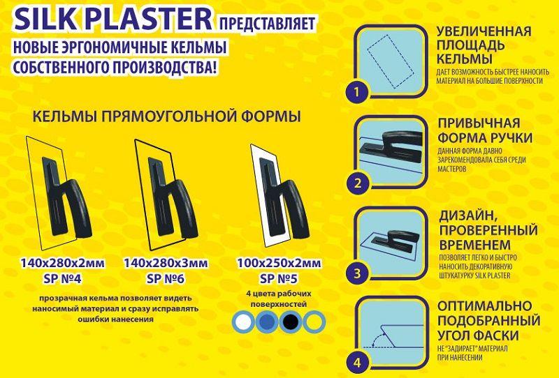 Кельмы - Silk Plaster.