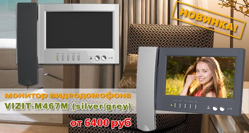 Новые цветные мониторы домофонов VIZIT-M467.