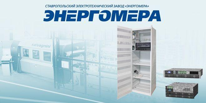 """""""Энергомера"""" ESPT. Системы электропитания постоянного тока."""