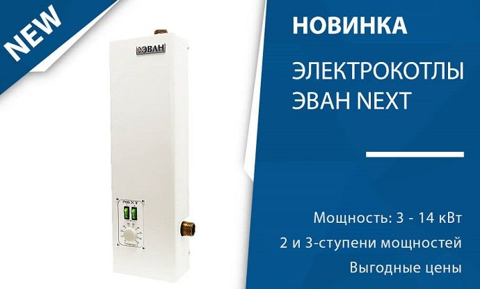 ЭВАН NEXT. Новое поколение электрокотлов.