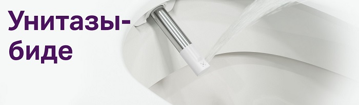 Geberit AquaClean – новое слово в обустройстве ванных комнат.
