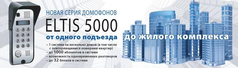 Домофон Элтис DP 5000. Eltis DP 5000 – Чистота и безопасность!