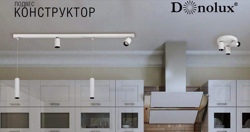 Donolux DL18629. Новая серия светодиодных светильников - Конструктор для взрослых!