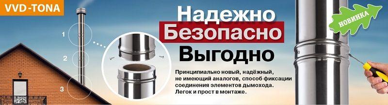Инжкомцентр ВВД. Керамические дымоходы VVD-TONA.