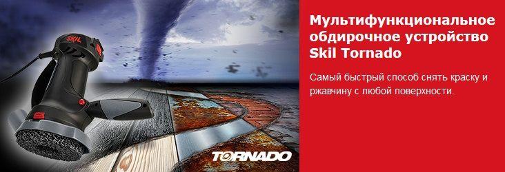 Skil Tornado – уникальное устройство для удаления ржавчины и краски.