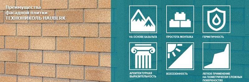 Фасадная плитка технониколь hauberk - Инструкция по монтажу.