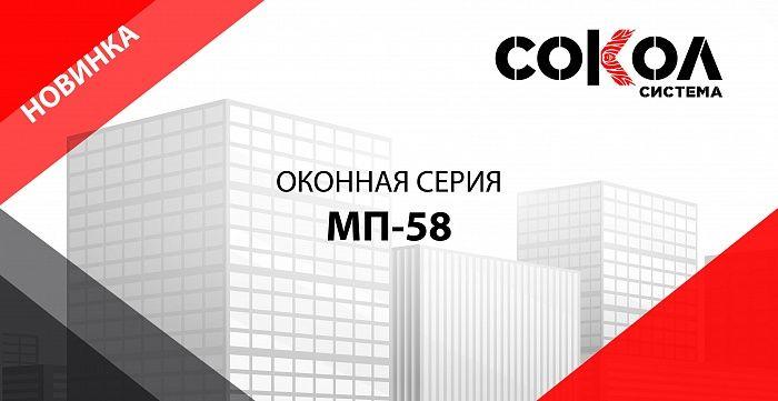 «ТАТПРОФ Cокол» - Оконная серия МП-58