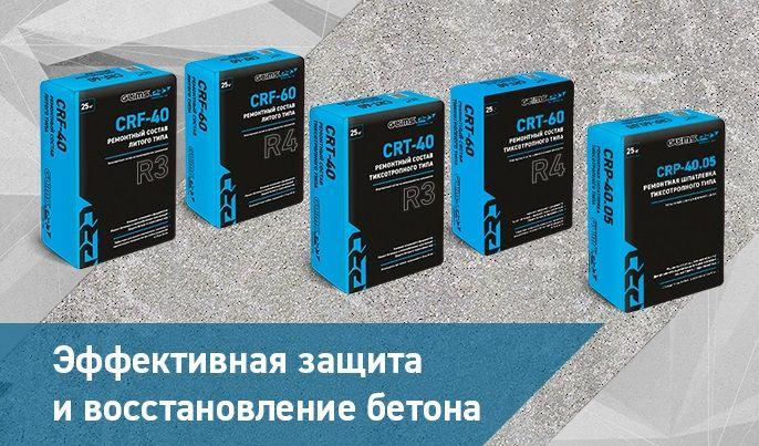 Ремонтные сухие смеси - GLIMS PRO Concrete Repair.