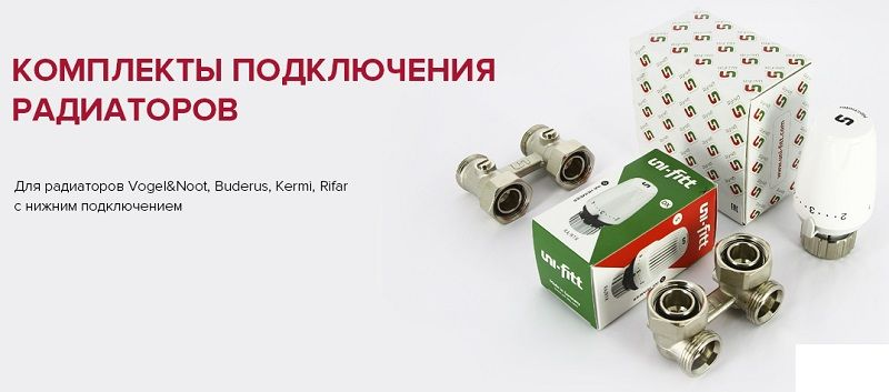 Комплекты крепления радиаторов Buderus, Vogel&Noot и Kermi, Rifar, с нижним подключением.