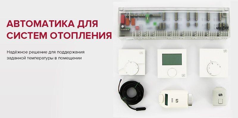 Новинки для автоматического поддержания заданной температуры в помещении.