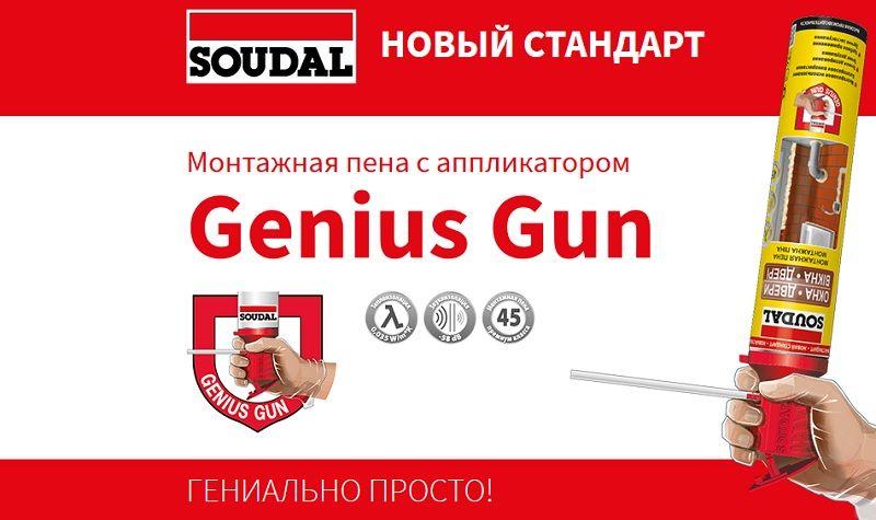 SOUDAL - Монтажная пена с аппликатором Genius Gun.