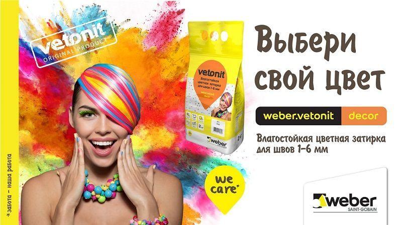 Влагостойкая цветная затирка для швов. Weber.vetonit decor.